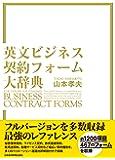 英文ビジネス契約フォーム大辞典【期間限定】4/30までAmazonポイント追加