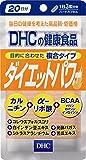 DHC ダイエットパワー 20日分 60粒
