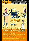 男の家事楽 (22世紀アート)