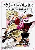 スクラップド・プリンセス 1 (ファミ通クリアコミックス)