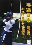 弓道日本・第40号