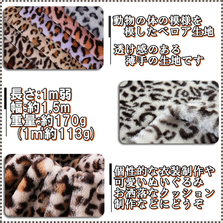 Amazon Moonfarm 全6種 動物 レオパード 柄 ベロア 生地 約 1m 1 5m 1way ヒョウ柄 B 布 生地 通販