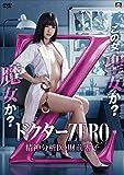 ドクターZERO 精神分析医・財前零子 [DVD]