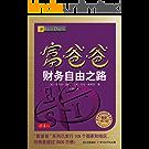 富爸爸财务自由之路 (全球最佳财商教育系列)