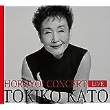 超録 加藤登紀子ほろ酔いコンサート 20世紀編