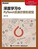 深度学习之PyTorch实战计算机视觉
