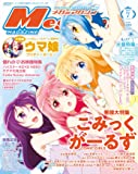 Megami MAGAZINE 2018年 07 月号 [雑誌]