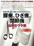 PRESIDENT (プレジデント) 2019年 11/15号 [雑誌]