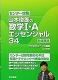 センター攻略 山本俊郎の数学I・A エッセンシャル34
