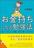 お金持ちになる勉強法 (青春文庫)