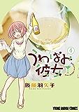うわばみ彼女 4 (ヤングアニマルコミックス)