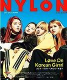 NYLON JAPAN(ナイロン ジャパン) 2017年 1 月号 [雑誌]