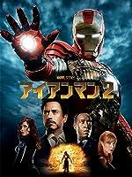 アイアンマン 2 (字幕版)