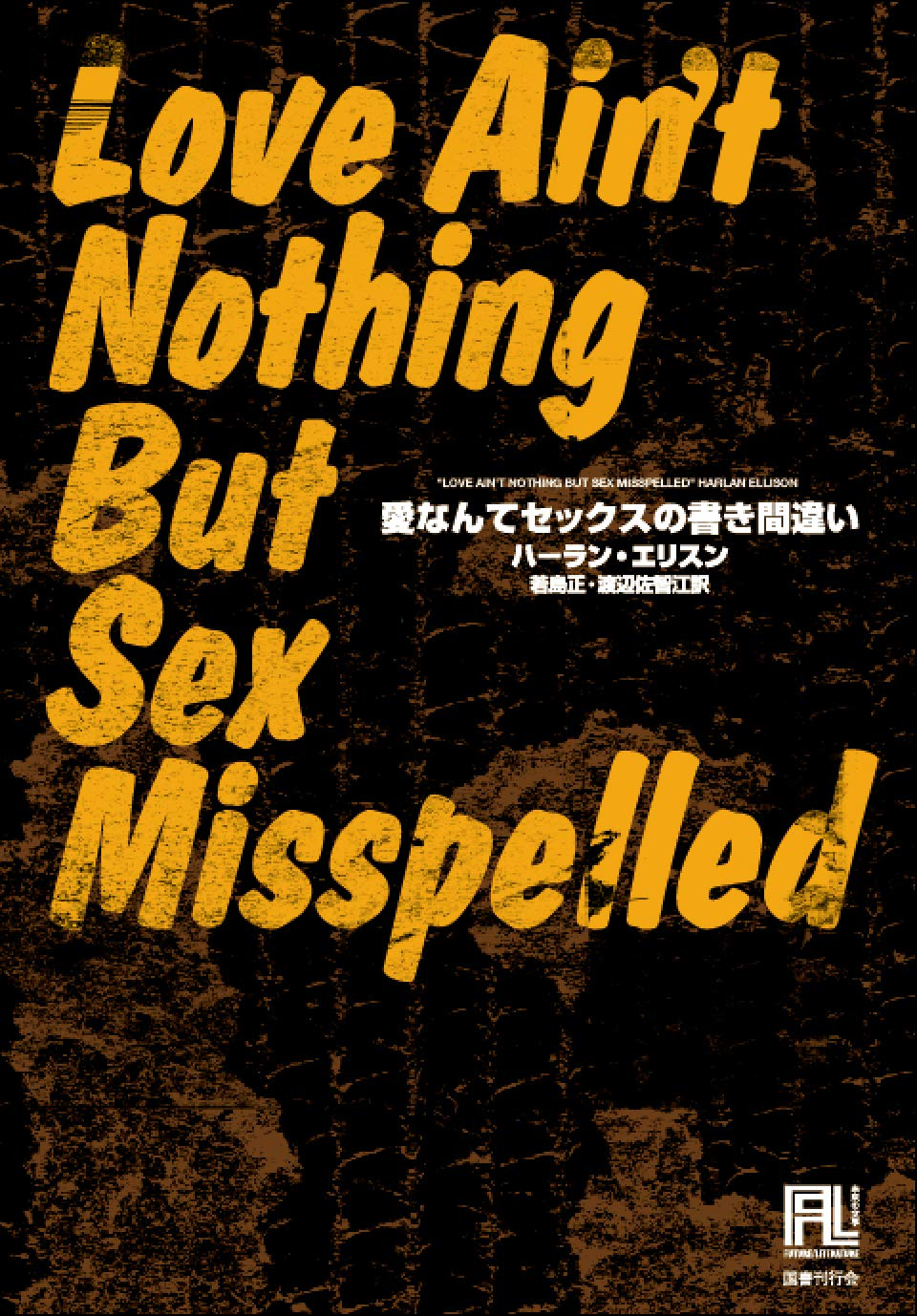ハーラン・エリスン『愛なんてセックスの書き間違い』(国書刊行会)