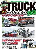 トラックグラフィックス2019 (GEIBUN MOOKS)