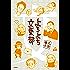 よちよち文藝部 (文春e-book)