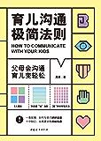育儿沟通极简法则(一看就懂,如何与孩子好好说话。4大方面,14条育儿避坑准则,36+种针对性办法。)