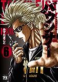バウンサー 6 (ヤングチャンピオン烈コミックス)