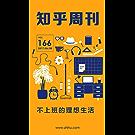 知乎周刊・不上班的理想生活(总第 166 期)