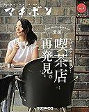 愛媛喫茶店再発見。 (マチボン vol.4)