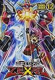 遊☆戯☆王ZEXAL DVDシリーズ DUELBOX (12)