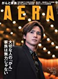 AERA (アエラ) 2020年 2/10 増大号【表紙:堂本光一】 [雑誌]