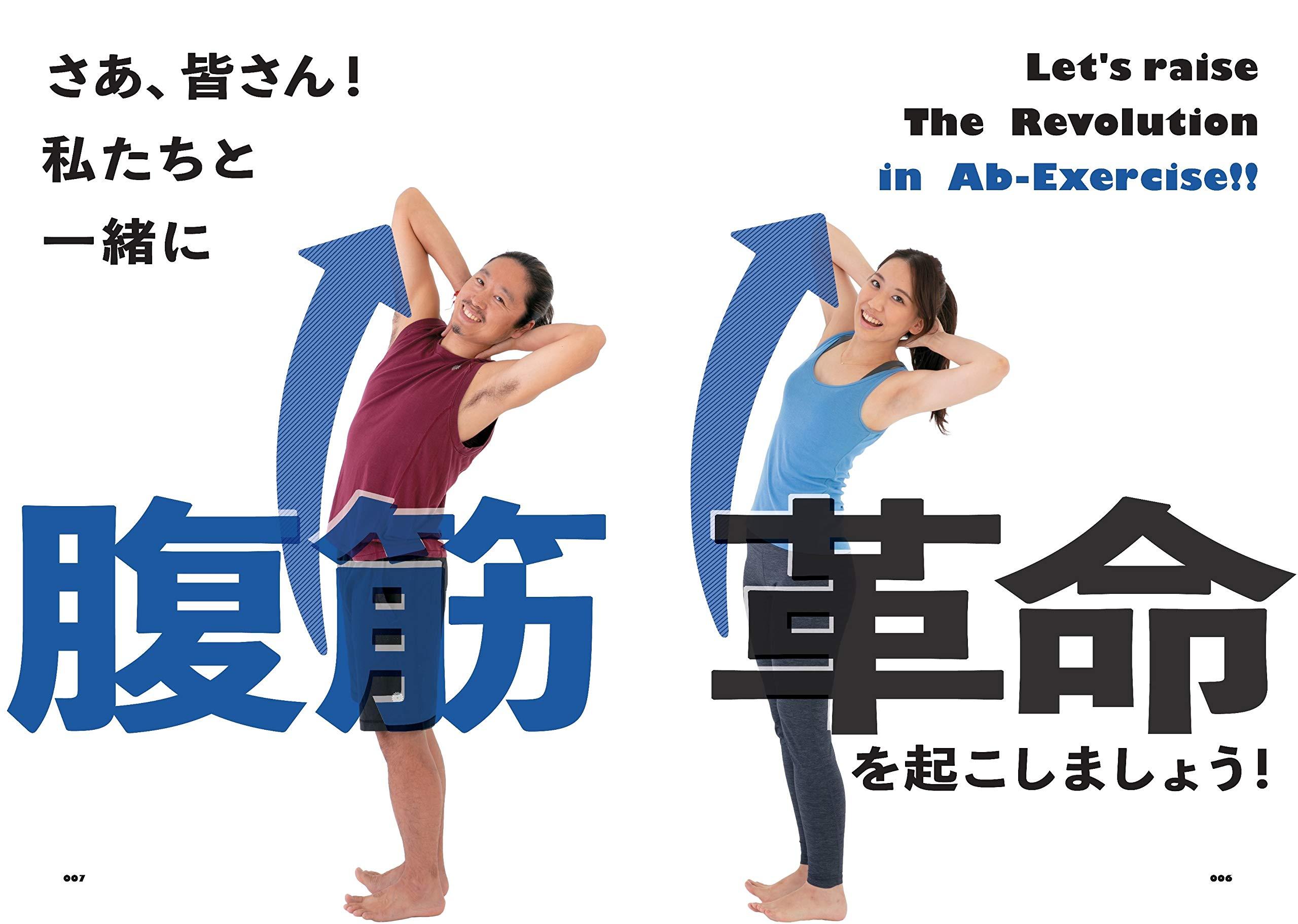 逆 腹筋 方法