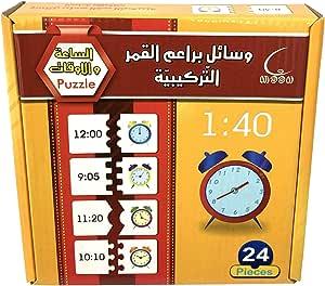 لعبة تعليمية تحديد الساعات والاوقات