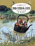 川をくだる小人たち (小人の冒険シリーズ 3)