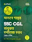 Master Guide SSC Sanyukt Snatak Star Tier 1 Pariksha 2016