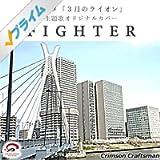 ファイター [TVアニメ『3月のライオン』主題歌 (リアル・インスト・ヴァージョン)]