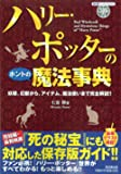 「ハリー・ポッター」のホントの魔法事典 (廣済堂PB)