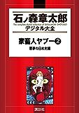 家畜人ヤプー(2) 悪夢の日本史編 (石ノ森章太郎デジタル大全)