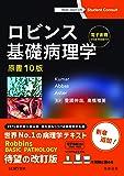 ロビンス基礎病理学 原書10版-電子書籍(日本語・英語版)付