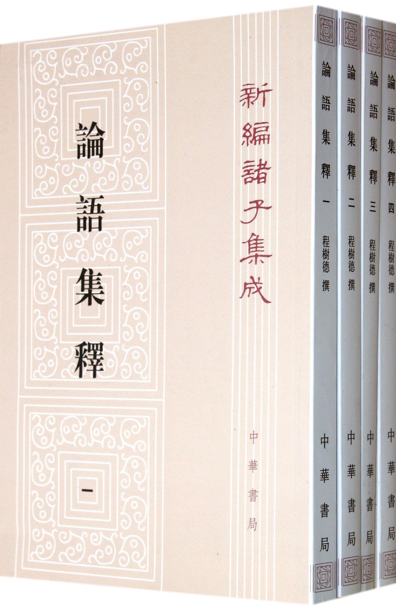 Explanation of the analects of Confucius - (four volumes) (Xin bian zhu zi ji cheng) (Chinese Edition) PDF