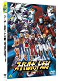 EMOTION the Best スーパーロボット大戦 ORIGINAL GENERATION THE ANIMATION [DVD]
