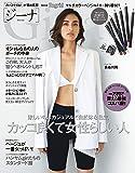 Gina 2019 Fall (JELLY 2019年10月号増刊) [雑誌]