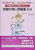 アロマテラピーインストラクター試験対策&問題集 第三版