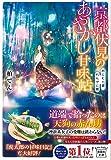 京都伏見のあやかし甘味帖 月にむら雲、れんげに嵐 (宝島社文庫)