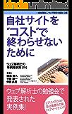 自社サイトをコストで終わらせないために ウェブ解析士の事例発表集(19)