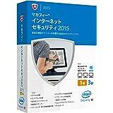 マカフィー インターネットセキュリティ 2015 3台 1年