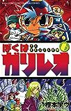 ぼくはガリレオ(6) (てんとう虫コミックス)