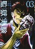 監獄実験(3) (アクションコミックス)