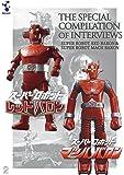 「スーパーロボットレッドバロン」「スーパーロボットマッハバロン」特別セレクションインタビュー集(主題歌CD付) [DVD]