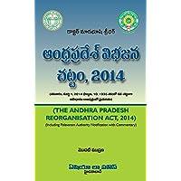 A.P. Reorganistaion Act, 2014 (Telugu)