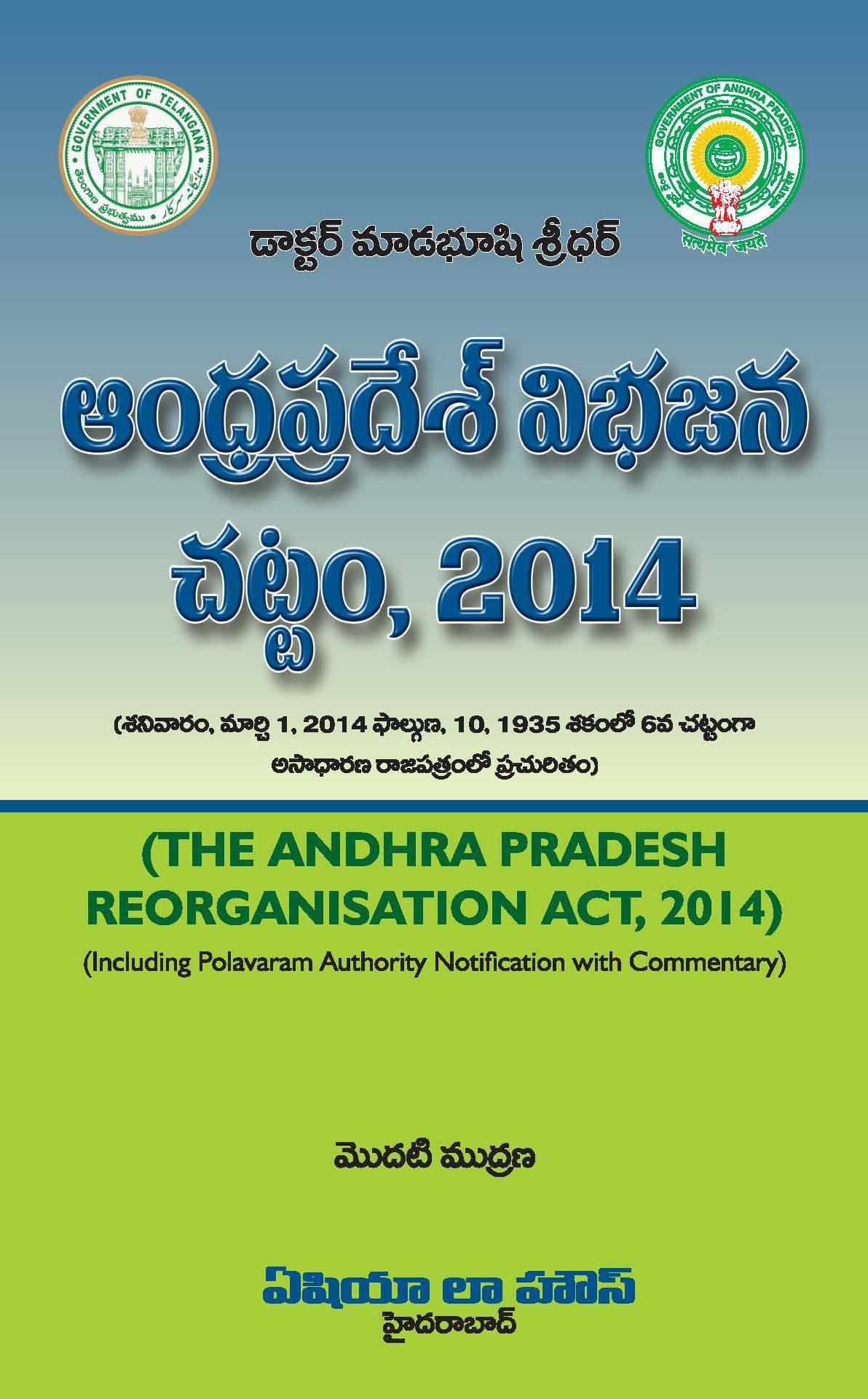 Buy A.P. Reorganistaion Act, 2014 (Telugu) Book Online at Low Prices ...