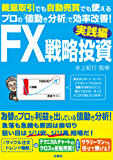 FX戦略投資 実践編 (SPA!BOOKS)