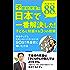 不登校児童を日本で一番解決した!子どもと対話する3つの技術: 再登校率88%!何をやっても改善しなかった子どもたちを90日で再登校に導いた方法