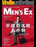 MEN'S EX (メンズ・イーエックス) 2019年1月号 [雑誌]