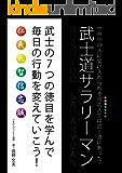 武士道サラリーマン ごきげんビジネス出版